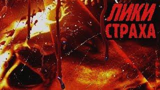Ужасы «ЛИКИ СТРАХА» - Три Ужасные Новеллы / Фильм Ужасов, Триллер / Зарубежные Ужасы