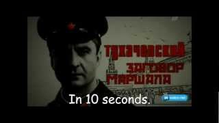 Tukhachevsky: Conspiracy Marshal in 10 seconds