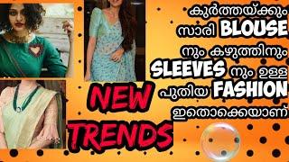 New Styles in blouse/ Kurta Sleevs and Neck|New trends|Styles|karimashiloverlatest