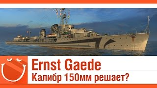 World of warships - Ernst Gaede Калибр 150мм решает?