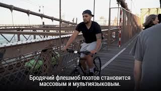 Стихи на Бруклинском мосту