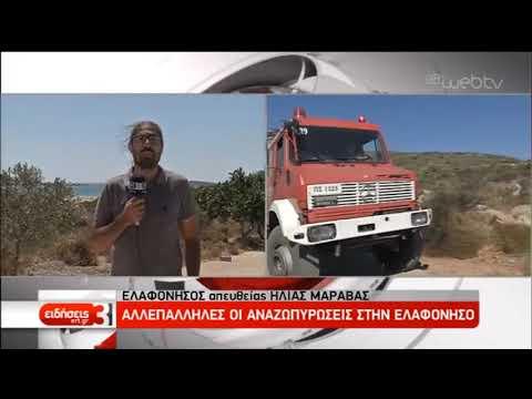 Συνεχείς αναζωπυρώσεις στην Ελαφόνησο – Πολύ υψηλός κίνδυνος λόγω ανέμων | 11/08/2019 | ΕΡΤ