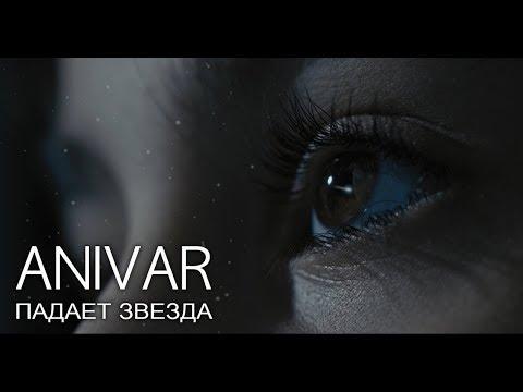 Anivar - Падает звезда