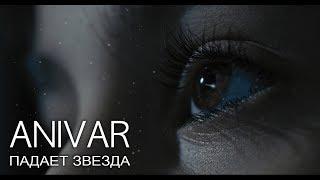 ANIVAR   Падает звезда (Премьера клипа, 2019)