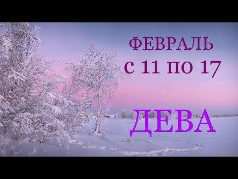 ДЕВЫ. ТАРО-ПРОГНОЗ на НЕДЕЛЮ с 11 по 17 ФЕВРАЛЯ 2019г.