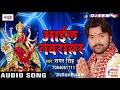 Aail Navratar Mahinwa || SaMaR SinGh || Dj Shubham Bindra Bazar || 2017 Navratri Dj Remix Hits Songs