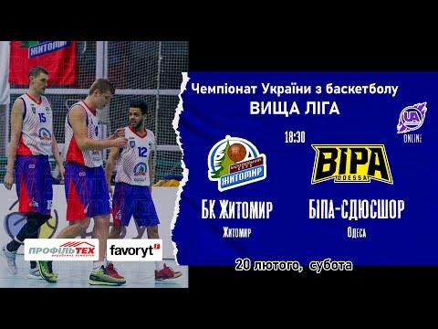 БК Житомир - БІПА-СДЮСШОР (Одеса). ГРА 1. Вища ліга України 2020-21