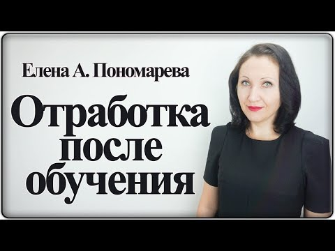 Отработка после обучения  - Елена А. Пономарева