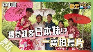 【Vlog】遇見超多日本妹 仲一齊拍埋片?!|《歡樂旅旅旅-中山篇(上)》