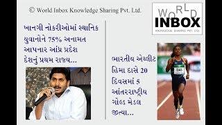 Andhra Pradesh Employment Bill and Hima Das Gold Medal By World Inbox