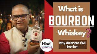 What Is Bourbon Whisky ? | क्यों हम अमेरिकी व्हिस्की को Bourbon व्हिस्की कहते हैं | Cocktails India