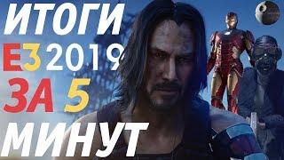 Итоги E3 2019 за 5 минут Все самое интересное с E3 2019