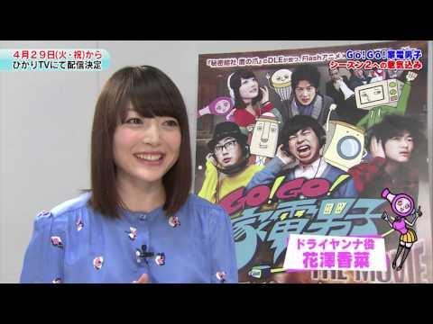 【声優動画】花澤香菜も出演している「Go!Go!家電男子」がまさかのシーズン2wwwwww