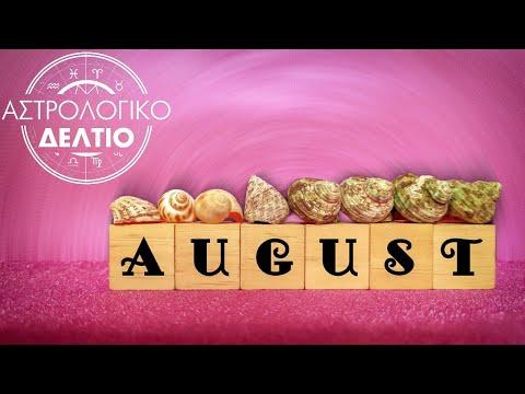 Αστρολογικές Προβλέψεις 3-17 Αυγούστου 2020