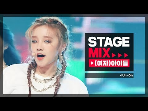 [Stage Mix] (여자)아이들 - Uh-Oh ((G)I-DLE - Uh-Oh)