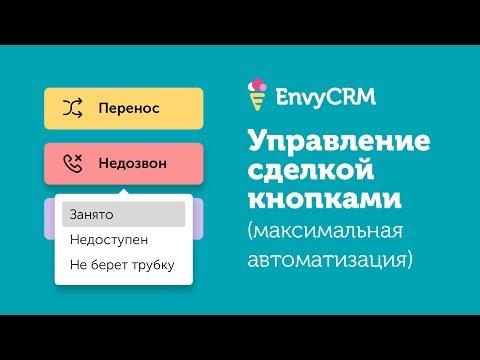 Видеообзор EnvyCRM