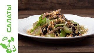 Салат с Запеченой Уткой и Заправкой из Масла Грецких Орехов || iCOOKGOOD on FOOD TV || Салаты