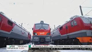 Территория развития. Железнодорожный транспорт. Локомотивы