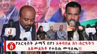 Ethiopia: የአርቲስት ታማኝ በየነ አቀባበል ስነ-ስርዓትን አስመልክቶ የተሰጠ መግለጫ!!