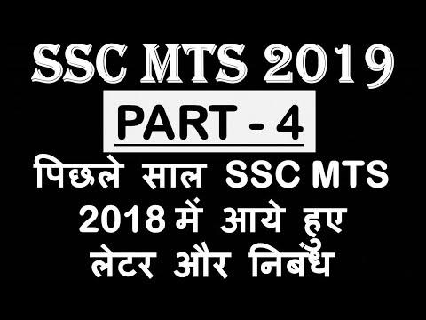 पिछले साल MTS 2018 में आये हुए लेटर और निबंध (PART-4)   LAST YEAR SSC MTS 2018 SOLVED PAPER  