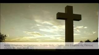 Αρχιμ. Επιφάνιος Χατζηγιάγκου - Τι εστίν Θεός - (Ομιλία 8η -mp3 2013)