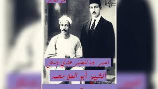 اغاني طرب MP3 الشيخ أبو العلا محمد /اصبر وما للصّبر عندي وسائل /علي الحساني تحميل MP3