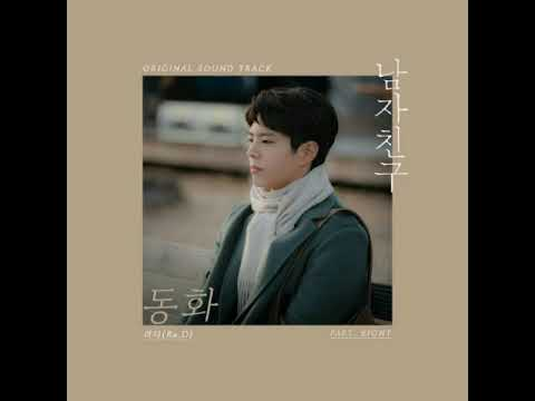 [ Clean Instrumental ] 라디 [ Ra.D ] – 동화 [ Fairytale ] [ Encounter OST Part 8 ]