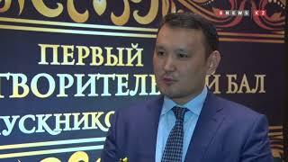 Выпускники КазГЮУ собрали более 2,5 млн тенге на благотворительность