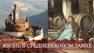 Как Жили Люди В Средневековом Замке
