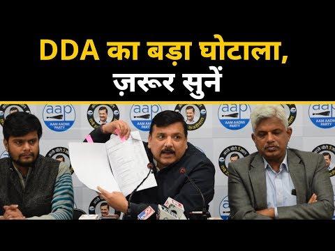 DDA का बड़ा घोटाला, ज़रूर सुनें