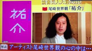 アメトークで又吉が尾崎世界観クリープハイプの小説「祐介」を大絶賛!