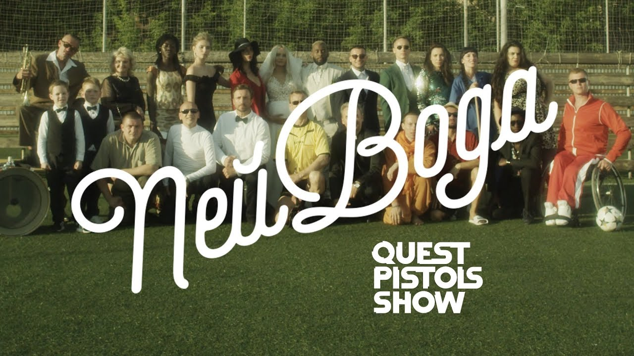 Quest Pistols Show ft. DJ Fenix — Пей вода