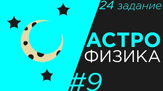 Астрономия ЕГЭ физика Задание 24 #9