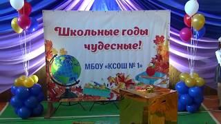 """Последний звонок 2018 МБОУ """"Ключевская СОШ №1"""""""