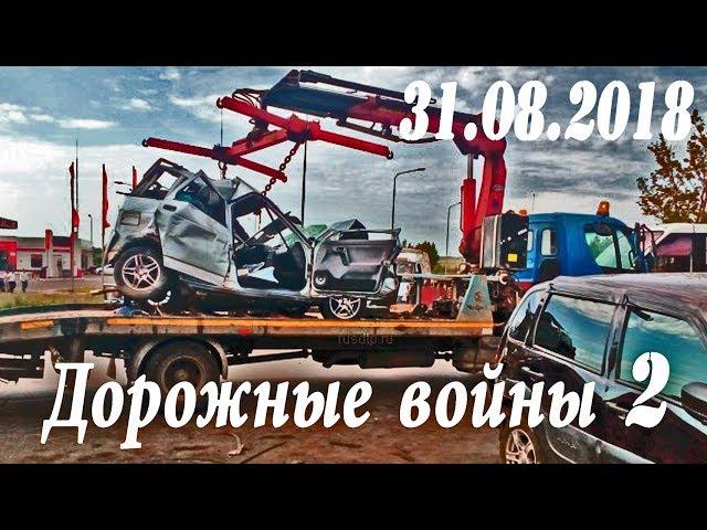 Обзор аварий. Дорожные войны 2 за 31.08.2018
