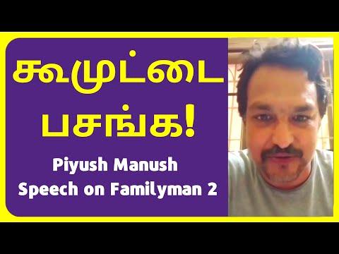 கூமுட்டை பசங்க | Latest Piyush Manush Speech on The Familyman 2 | Samantha | pm modi| BJP