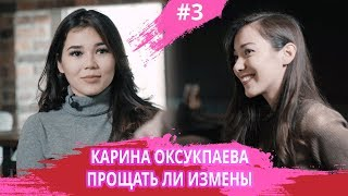 КАРИНА ОКСУКПАЕВА - про секс, измены и Алима ARTVIEW #3