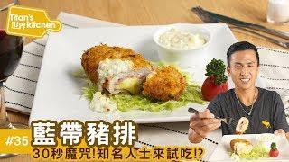 料理123-藍帶豬排