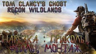Tom Clancy's Ghost Recon Wildlands - НАРЕЗКА : ПРИКОЛЫ, ФЕЙЛЫ, МОНТАЖ.