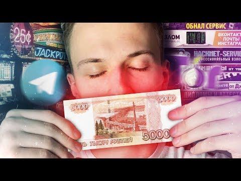 Как найти или заработать деньги