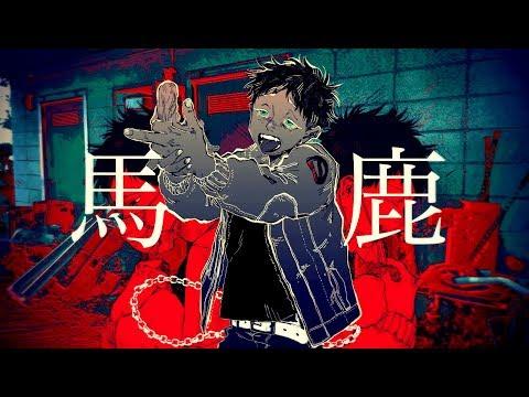 【初音ミク】馬鹿【syudou】