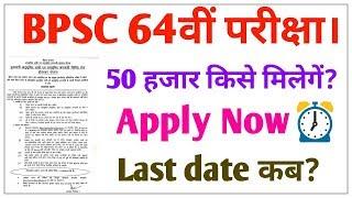 bpsc 64 form - मुफ्त ऑनलाइन वीडियो