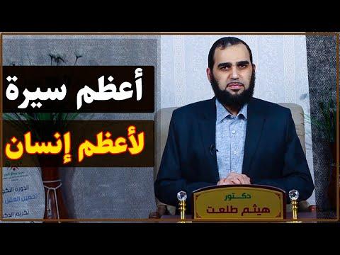 سيرة النبي محمد ﷺ