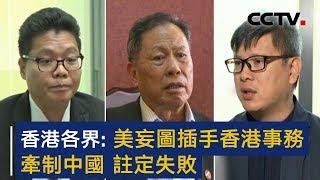 香港各界:美国妄图插手香港事务牵制中国 注定失败   CCTV
