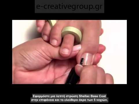 Εφαρμογή και αφαίρεση shellac σε pedicure