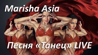 """Красиво поёт выступление MarishaAsia """"Танец"""""""