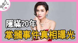 最美亞姐鐘愛做小三,隱瞞20年掌摑事件真相曝光,46歲楊恭如近況驚人身價半億
