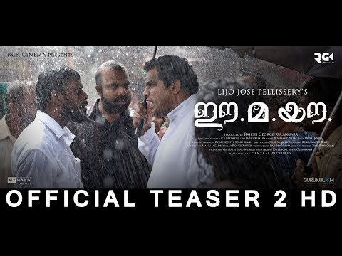 Ee.Ma.Yau Movie Official Teaser 2