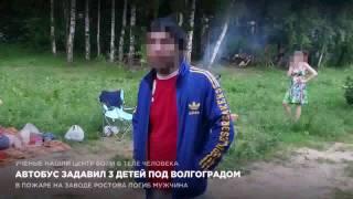 Автобус задавил троих детей под Волгоградом