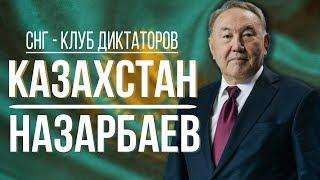 СНГ - КЛУБ ДИКТАТОРОВ. КАЗАХСТАН